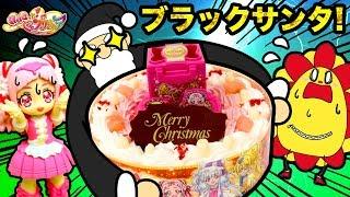 【HUGっと!プリキュア♬】クリスマスケーキをブラックサンタに隠された...