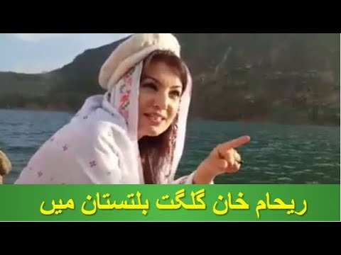 Reham khan Gilgit Baltistan Main ll ریحام خان گلگت بلتستان میں