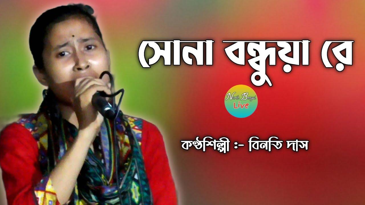সোনা বন্ধুয়া রে বিনতি দাস    Sona Bandhuya Re by Binti Das