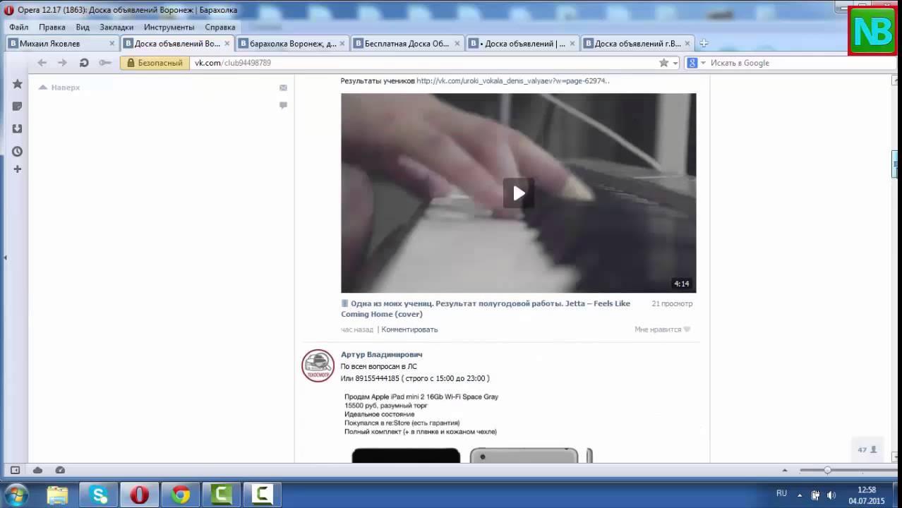 Как заработать в интернете на группе ВКонтакте. Группа - доска объявлений. Бизнес в инете с нуля