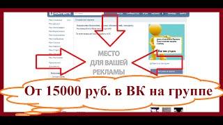Как заработать в интернете на группе ВКонтакте. Группа - доска объявлений. Бизнес в инете с нуля(, 2015-07-25T22:45:28.000Z)
