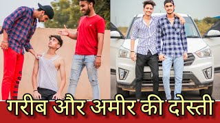 गरीब और अमीर की दोस्ती || गरीबVsअमीर || Aukaat || Time Changes || The Shivam