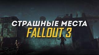 Страшные места в Fallout 3