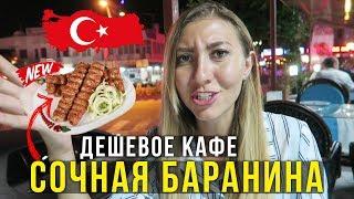 Объелись в Турции на 9$ - Дешевое Кафе в Кемере, Самое Вкусное Мясо