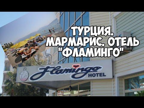 Турция, Мармарис, отель,, Фламинго''
