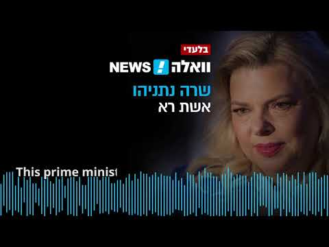 Sara Netanyahu Recorded Losing Temper: 'I Am an Educated Woman, a Psy-cho-lo-gist!'