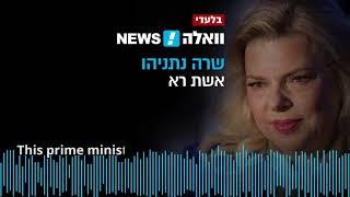 Sara Netanyahu Recorded Losing Temper: 'I Am an Educated Woman, a Psy-cho-lo-gist!' [2018]