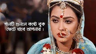 পৃথিবীর শ্রেষ্ঠ কষ্টের গানটি শুনুন 🎧 New Bangla Sad Song 2019 😭 Atif Ahmed Niloy | Official Song