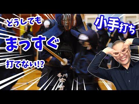 【剣道 Kendo】どうしても、小手が「ナナメ打ち」になっちゃう! 【百秀武道具店 Hyakusyu Kendo】