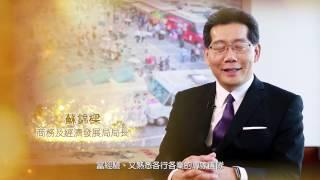 香港生產力促進局金禧祝福語 - 蘇錦樑 商務及經濟發展局