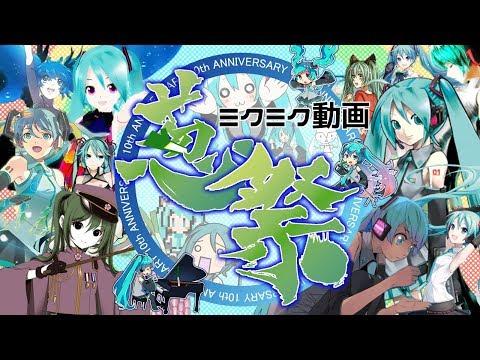 ミクミク動画葱祭【Hatsune Miku 10th