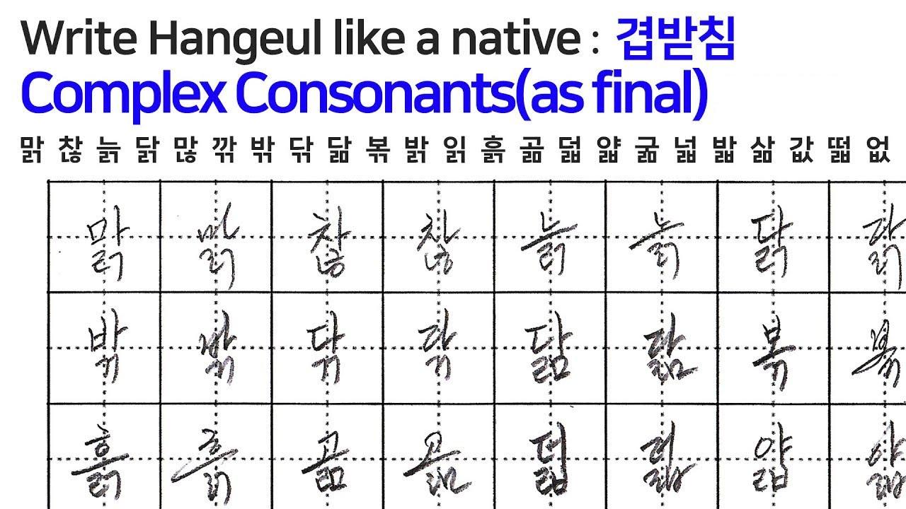 Cursive Hangul/Korean Writing like a native [vowels] explained by