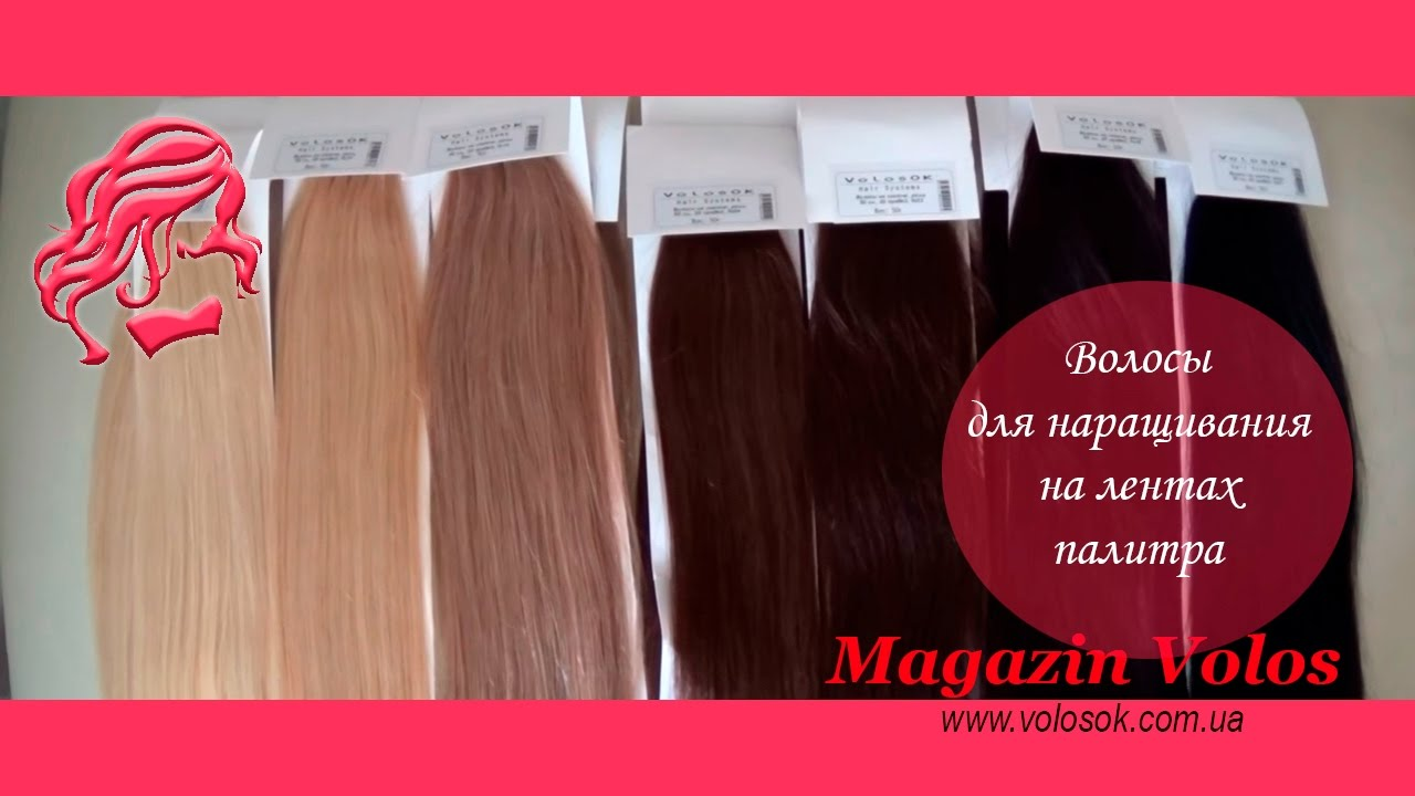 Ленточное наращивание волос по системе hair talk вы можете приобрести в интернет-магазине париков и шиньонов pariks. Ru. У нас только качественная продукция!