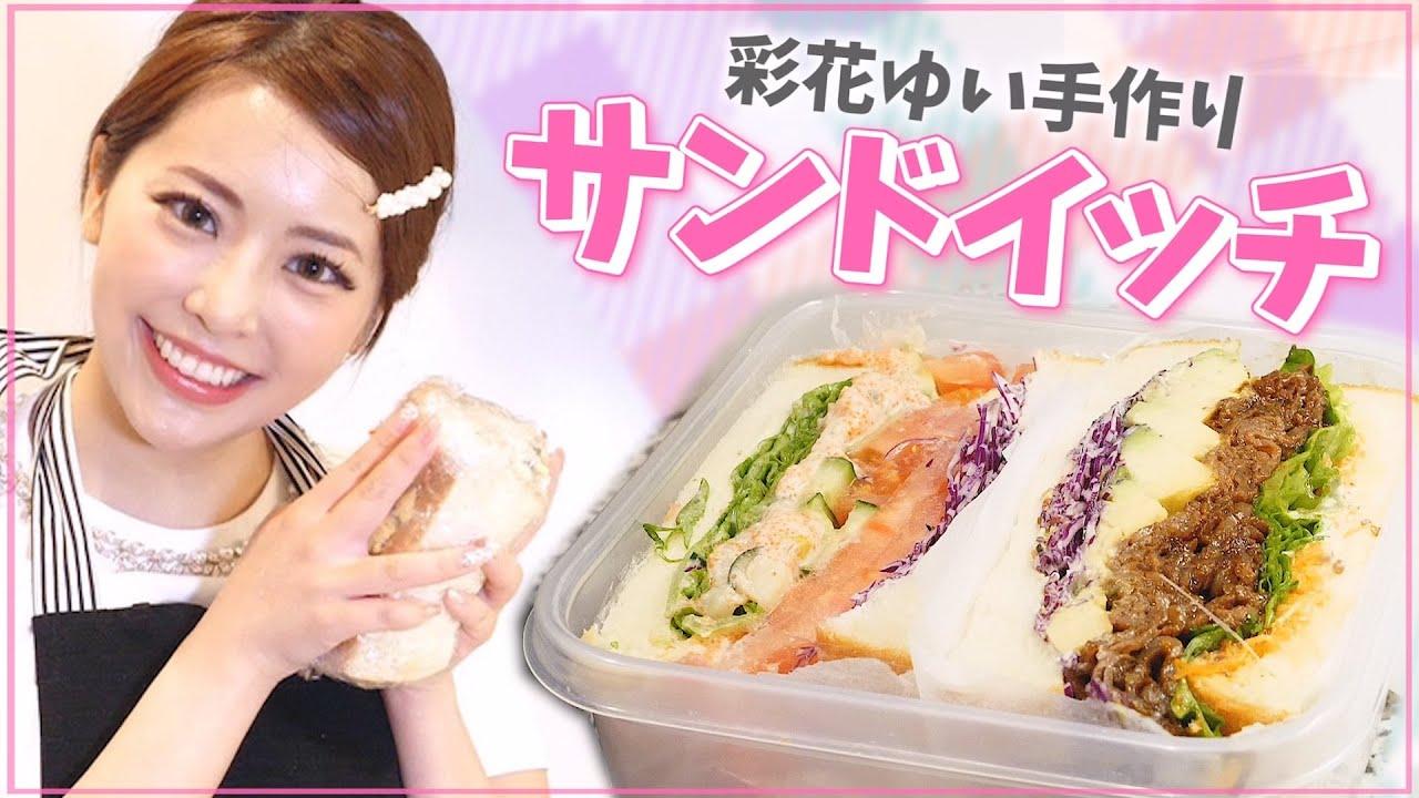 サンドイッチを作ってピクニックに行ってきました!【彩花ゆい】