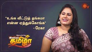 Vanakkam Tamizha with Poove Unakaga Actor Vignesh & Rekha - Best Moments - 20-08-2020 Sun TV Show