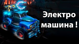 Электро машина ! ( Heavy Metal Machines )