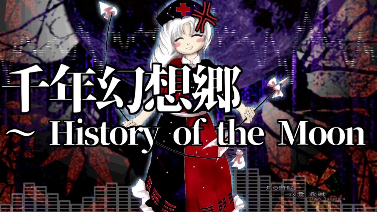 永夜抄bgm_[作業用BGM] 千年幻想郷 ~ History of the Moon [東方永夜抄:6面Aボス ...