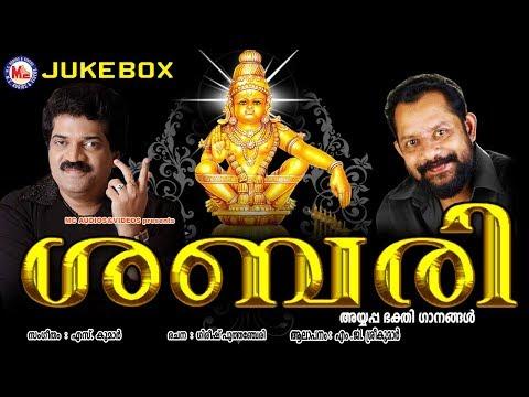 ശബരി | Sabari | AyyappaDevotional Songs Malayalam MG Sreekumar | Hindu Devotional Songs Malayalam