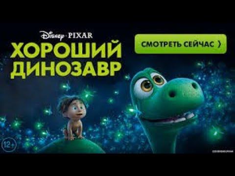 Мультфильм о добром динозавре