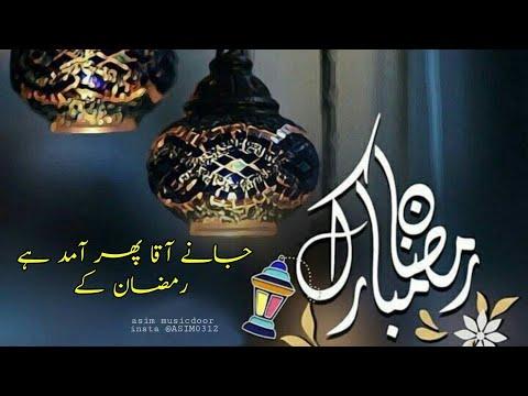 Ya Nabi | Jane Aaqa Phir Aamad Hai Ramzan Ki | Beautiful Naat | Saad & Hadi |Naat Shreef Asim Zareef
