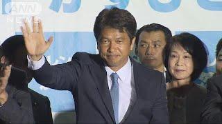 茨城県知事選挙 新人・大井川氏(53)が初当選(17/08/28) thumbnail