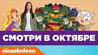 Смотри в октябре | Nickelodeon Россия