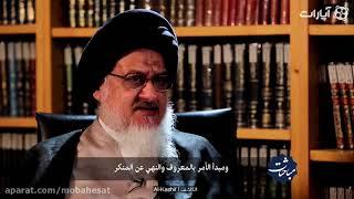 علاقة المرجع السيد الميلاني بالإمام الخميني / دور المراجع في إنقاذه من الإعدام | آية الله الميلاني