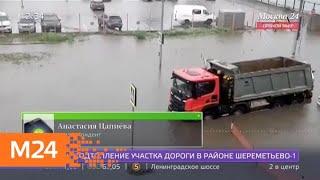 Смотреть видео Москву затопили проливные дожди - Москва 24 онлайн