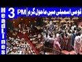 Sindh Assembly Main Gahma Gahmi - Headlines 3 PM - 16 May 2018 - Dunya News