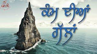 35 Latest Motivational Quotes in Punjabi   Best Inspirational Thoughts   Punjabi Speech