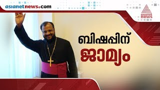 Kerala nun rape-accused former Bishop Franco Mulakkal granted bail