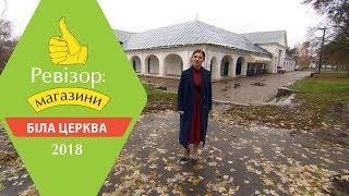 Ревизор: Магазины. 2 сезон - Белая Церковь - 21.05.2018