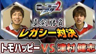 【COMBAT】プロプレイヤーが送るレガシーガチバトル!!-Hareruya COMBAT2 vol.5-【#レガシー】
