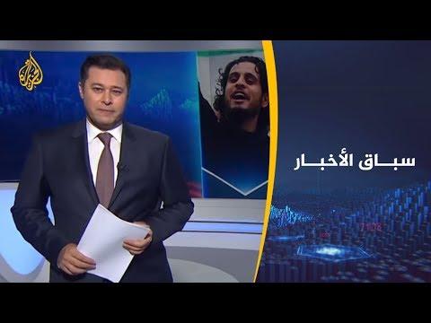 سباق الأخبار - الساروت شخصية الأسبوع وتطورات المشهد في السودان حدثه الأبرز  - نشر قبل 59 دقيقة