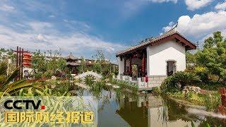 [国际财经报道]热点扫描 北京:八一期间开展军人免费游世园活动| CCTV财经