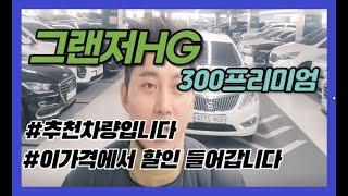 그랜저HG 추천드리는 차량입니다.(영상가격에서 할인 들…