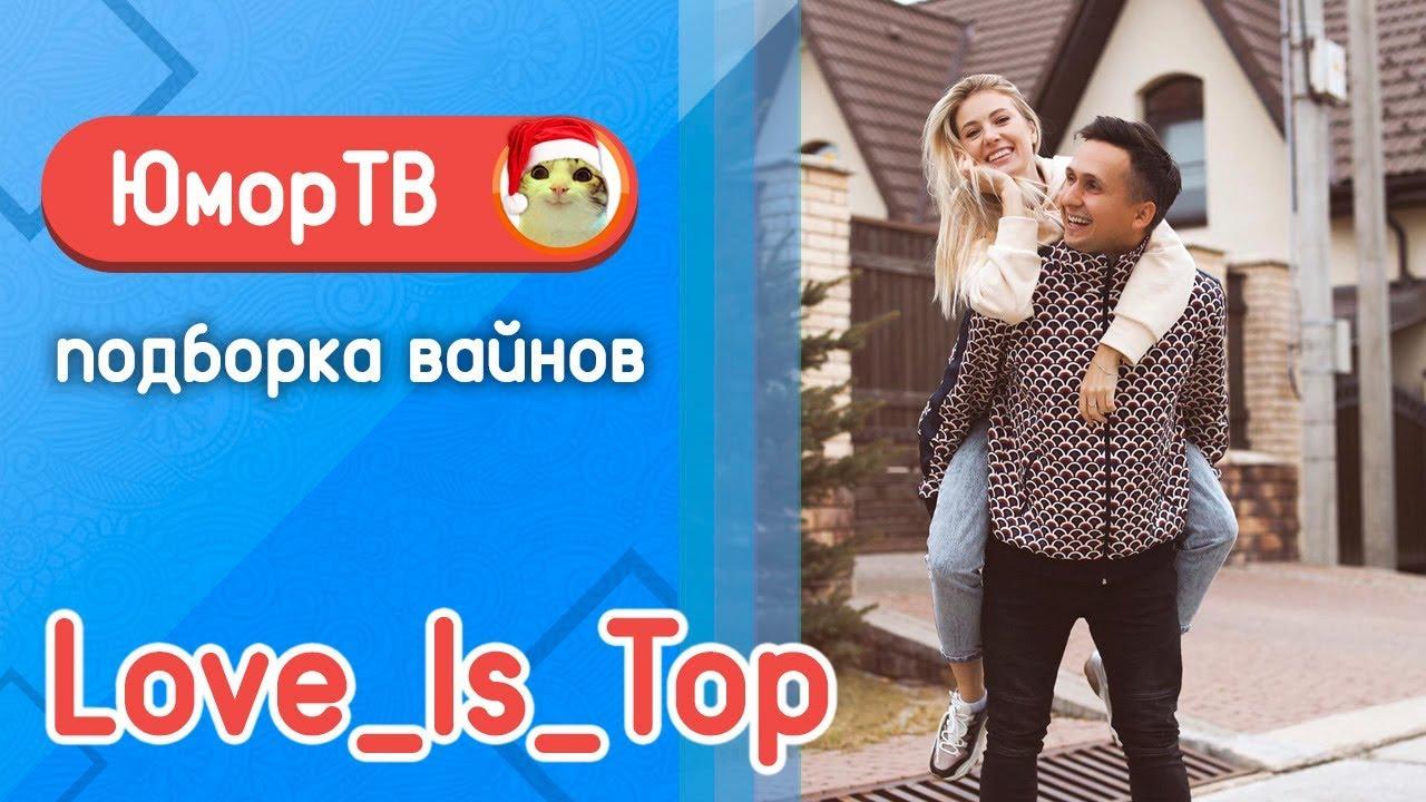 Алла и Дима [Love_Is_Top] - Подборка вайнов #24