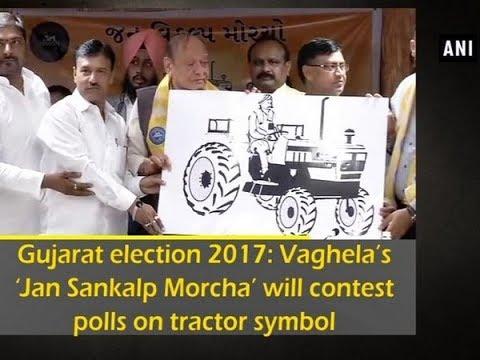 Gujarat election 2017: Vaghela's 'Jan Sankalp Morcha' will contest polls on tractor symbol