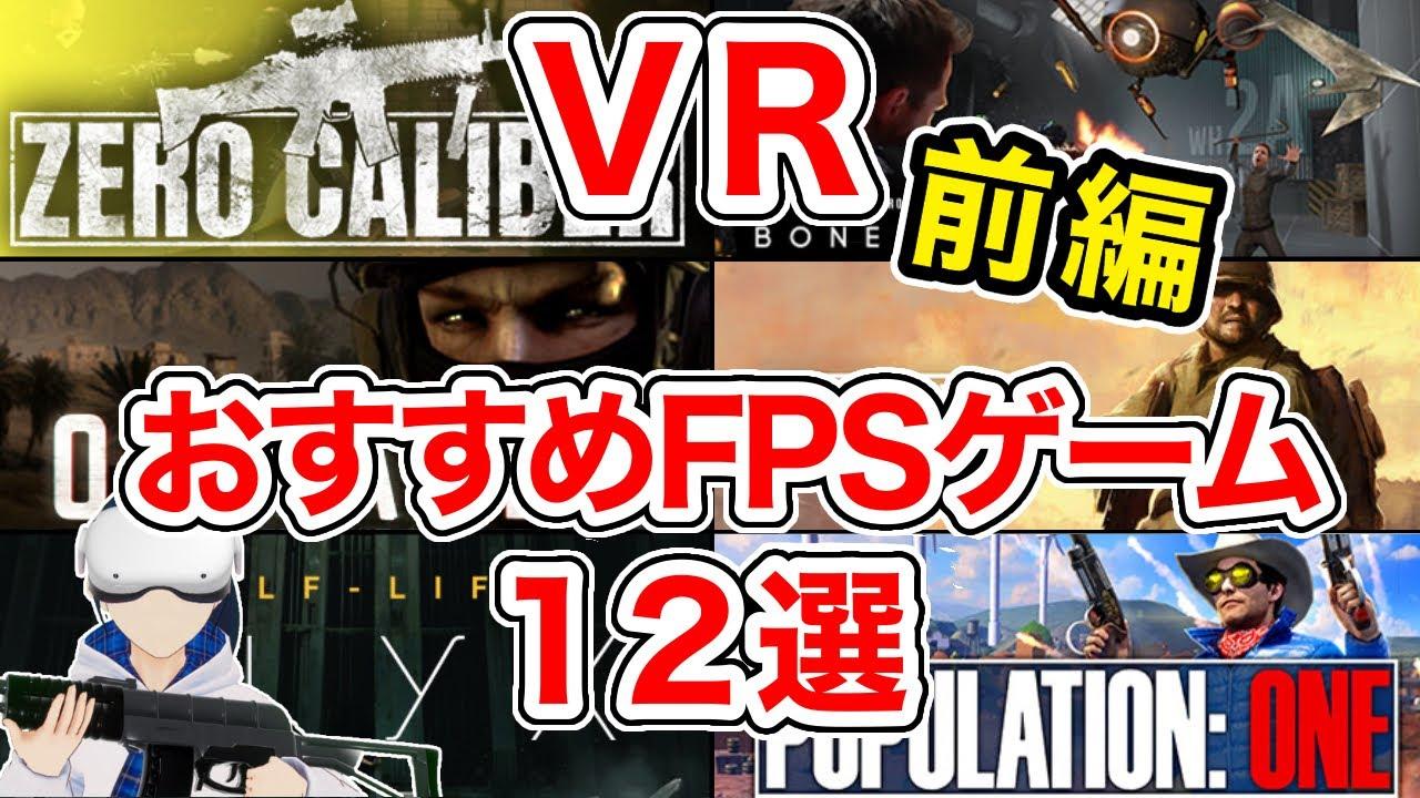 【2021年】VRのおすすめFPSゲーム12選・前編【Oculus Quest 2】