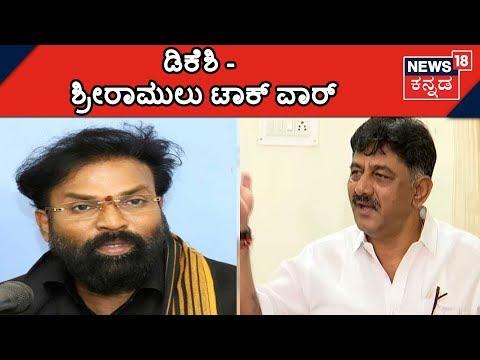 DK Shivakumar Sarcastic Reply To Sriramulu's Challenge..!!