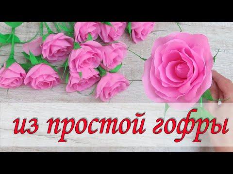 Цветы из тонкой гофрированной бумаги своими руками