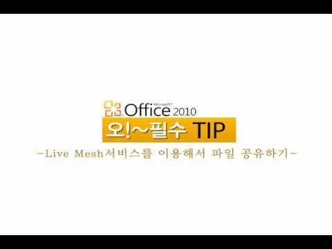 Tips&Tricks#6 Live Mesh