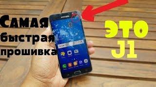 Скачать Самая Быстрая прошивка для Galaxy J1 J1 2016
