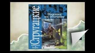 Экология в художественной литературе(Краткий обзор темы экологии в художественной литературе., 2013-06-17T07:13:51.000Z)