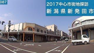 2017中心市街地探訪087・・新潟県新発田市