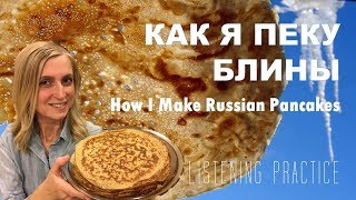 Intermediate Russian: How I Make Russian Pancakes. Как я пеку блины. Russian CC