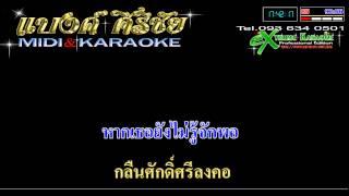 Karaoke พร้อมทุกกรณีที่จะเจ็บ แมน มณีวรรณ