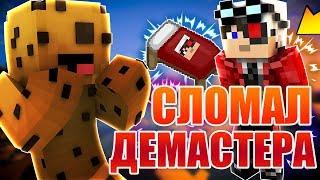 🍪 СЛОМАЛ КРОВАТЬ ДЕМАСТЕРА В БЕД ВАРС! ОН БУДЕТ В ШОКЕ ЧЕЛЛЕНДЖ В МАЙНКРАФТ | Minecraft BedWars 🍪
