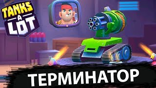Tanks a Lot -  ТЕРМИНАТОР