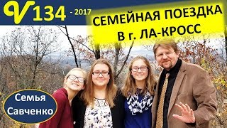 Семейная поездка в г. Ла-Кросс. Путешествие, служение, заправка многодетная семья Савченко